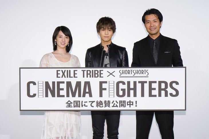 左から桜庭ななみ、岩田剛典(三代目 J Soul Brothers from EXILE TRIBE、EXILE)、落合賢監督。