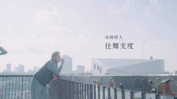 寺岡呼人「仕舞支度」ミュージックビデオのワンシーン。