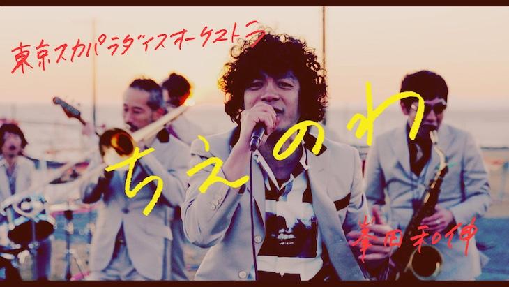 「ちえのわ feat.峯田和伸」のミュージックビデオのワンシーン。