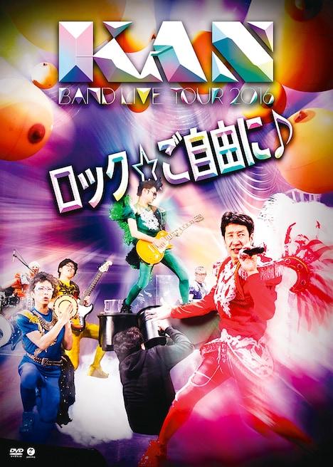 KAN「BAND LIVE TOUR 2016【ロック☆ご自由に♪】」ジャケット