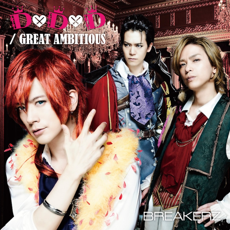 BREAKERZ「D×D×D / GREAT AMBITIOUS -Single Version-」FC&Musing盤ジャケット