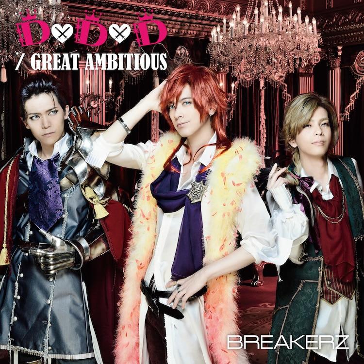 BREAKERZ「D×D×D / GREAT AMBITIOUS -Single Version-」初回限定盤Aジャケット
