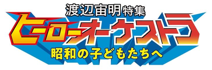 「渡辺宙明特集 ヒーローオーケストラ / 昭和の子どもたちへ」ロゴ