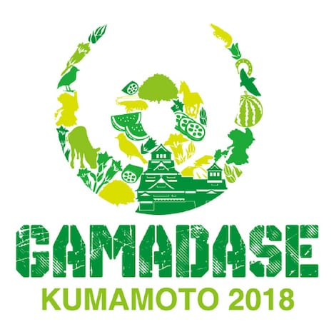 「GAMADASE KUMAMOTO 2018 ~熊本復興祭~」ロゴ