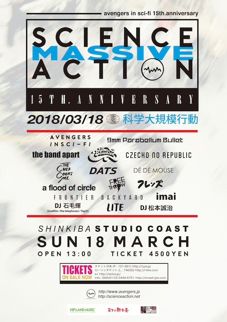 "「avengers in sci-fi 15th Anniversary Final ""SCIENCE MASSIVE ACTION""」告知画像"