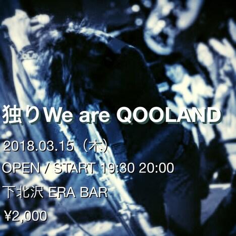 「独り We are QOOLAND」告知ビジュアル