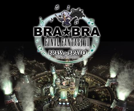 「BRA★BRA FINAL FANTASY BRASS de BRAVO 2018 with Siena Wind Orchestra」告知ビジュアル