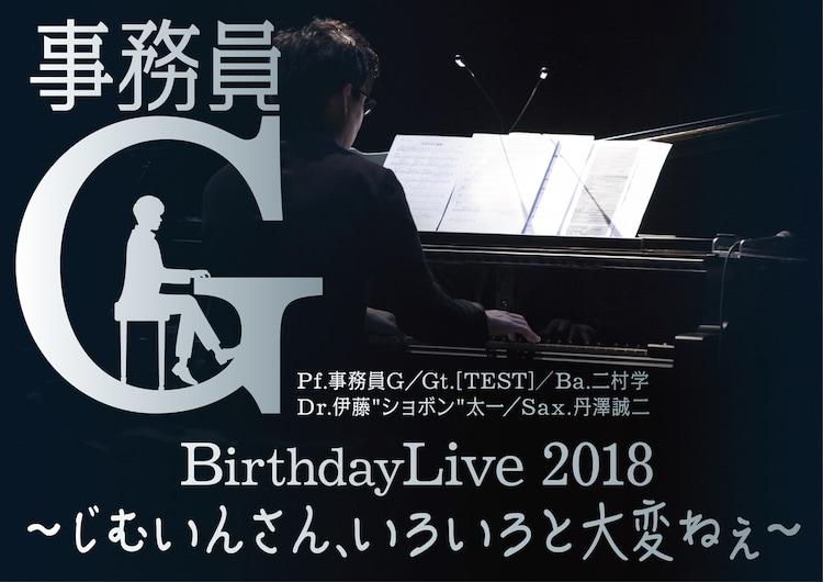「事務員G Birthday Live 2018 ~じむいんさん、いろいろと大変ねぇ~」告知ビジュアル