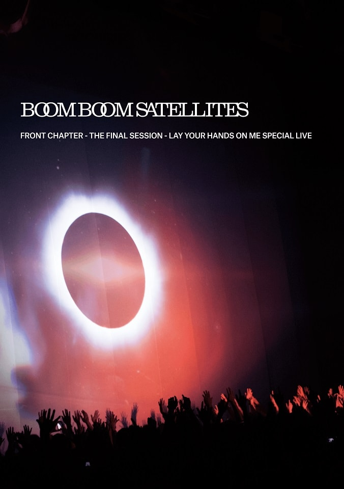 BOOM BOOM SATELLITES「FRONT CHAPTER -THE FINAL SESSION- LAY YOUR HANDS ON ME SPECIAL LIVE」通常盤ジャケット