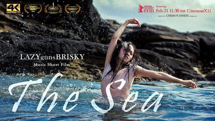 「The Sea」ベルリン国際映画祭上映告知ビジュアル