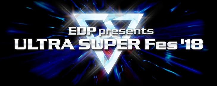 「EDP presents ULTRA SUPER Fes'18」ロゴ