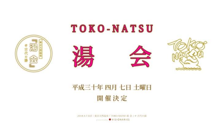 「TOKO-NATSU湯会」告知ビジュアル