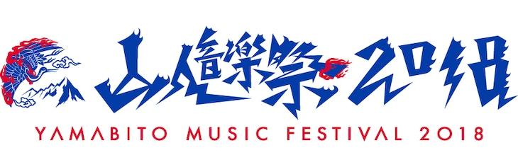 「山人音楽祭2018」ロゴ