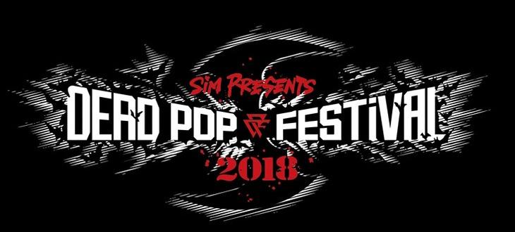 「DEAD POP FESTiVAL 2018」ロゴ