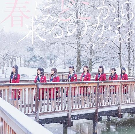NGT48「春はどこから来るのか?」Type-Aジャケット