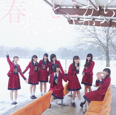 NGT48「春はどこから来るのか?」Type-Bジャケット