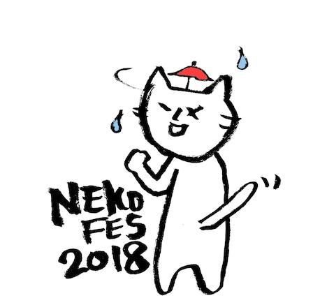 「ネコフェス2018」ビジュアル