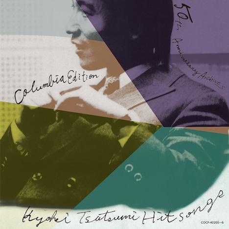 「筒美京平自選作品集 50th Anniversaryアーカイヴス AOR歌謡」ジャケット