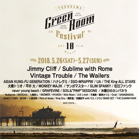 「GREENROOM FESTIVAL '18」フライヤー