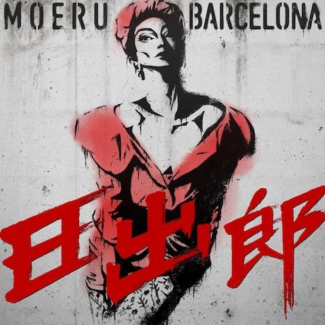 日出郎「燃える!バルセロナ」ジャケット