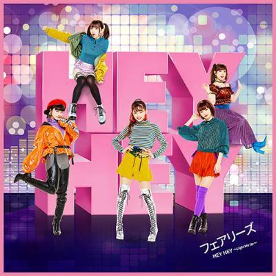 フェアリーズ「HEY HEY ~Light Me Up~」CD+DVD盤ジャケット(飛び出す立体紙ジャケット仕様)