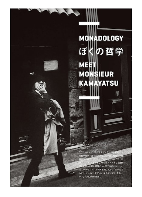 「BRUTUS」2018年3月15日号の綴じ込み冊子「ぼくの哲学」表紙。
