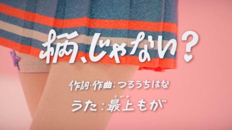 「柄、じゃない?」ミュージックビデオのワンシーン。