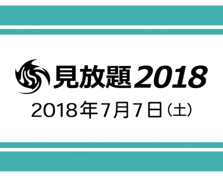 「見放題2018」ロゴ