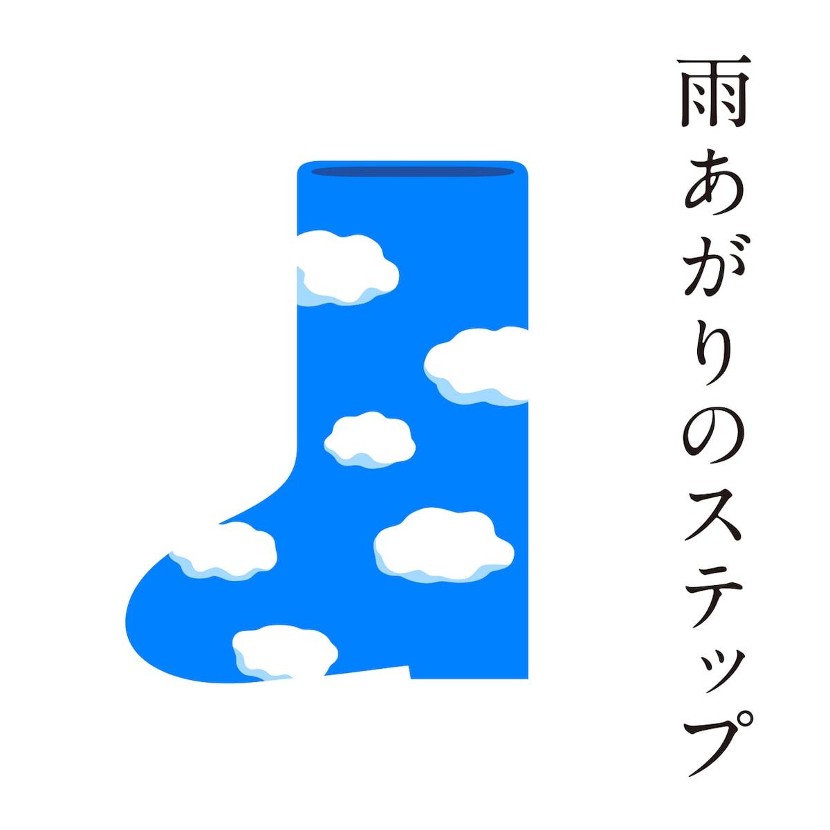 新しい地図「雨あがりのステップ」をワーナーから発表、売上はパラ ...