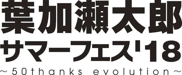 「葉加瀬太郎 サマーフェス'18 ~50thanks evolution~」ロゴ