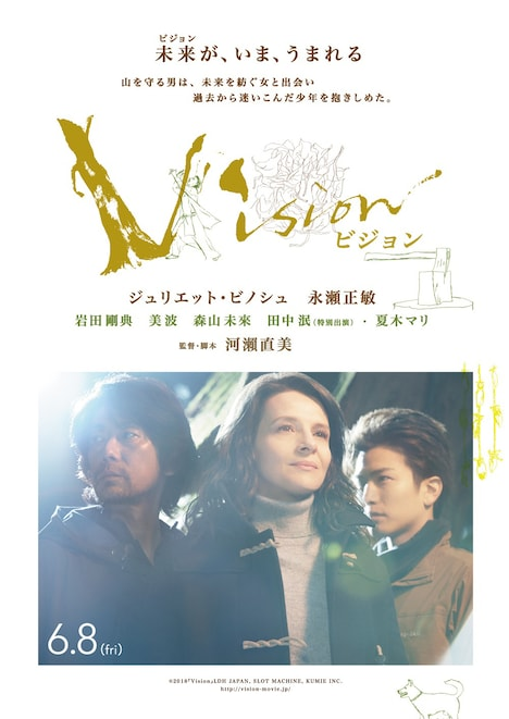 映画「Vision」ティザービジュアル (c)2018「Vision」LDH JAPAN, SLOT MACHINE, KUMIE INC.