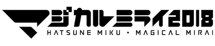 「初音ミク『マジカルミライ 2018』」ロゴ