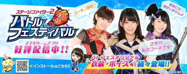 「AKB48ステージファイター2 バトルフェスティバル」ラッピング広告