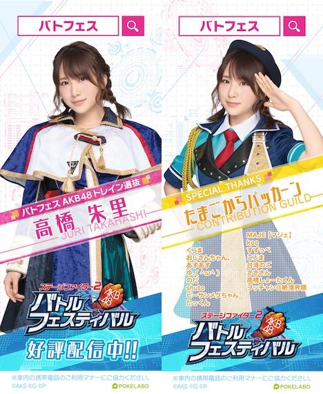 「AKB48ステージファイター2 バトルフェスティバル」ラッピング広告(高橋朱里バージョン)
