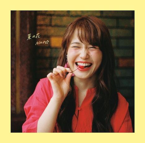 Nao☆「菜の花」ジャケット