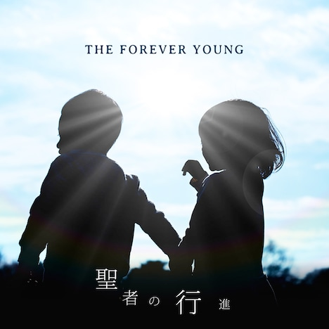 THE FOREVER YOUNG「聖者の行進」ジャケット