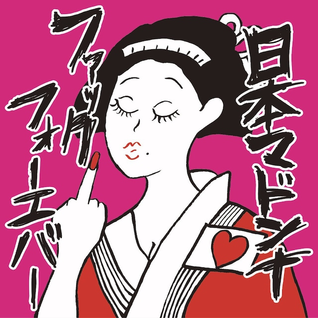 日本マドンナ「ファックフォーエバー」ジャケット