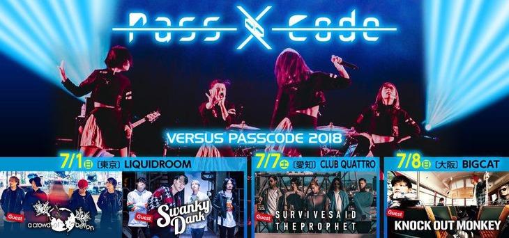 「PassCode Presents VERSUS PASSCODE 2018」告知ビジュアル