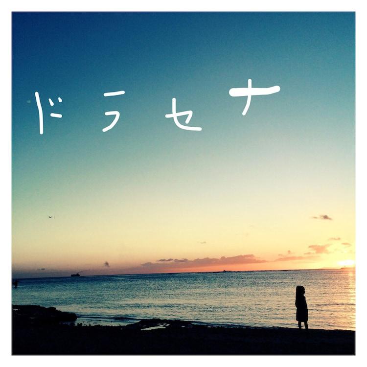 大塚愛「ドラセナ」配信ジャケット