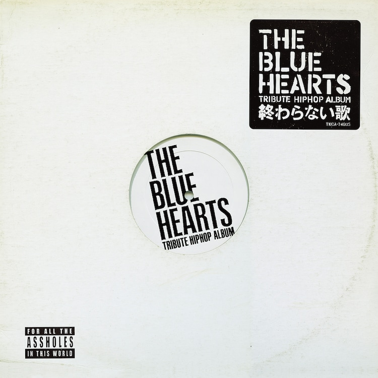 V.A.「THE BLUE HEARTS TRIBUTE HIPHOP ALBUM『終わらない歌』」ジャケット