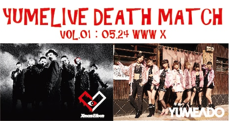 「YUMELIVE DEATH MATCH supported by 激ロック VOL.01」告知ビジュアル