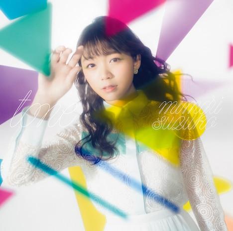 三森すずこ「tone.」Blu-ray付き初回限定盤ジャケット