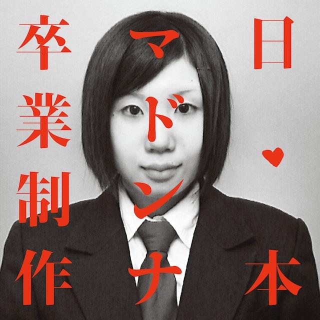 日本マドンナ「卒業制作」アナログ盤ジャケット