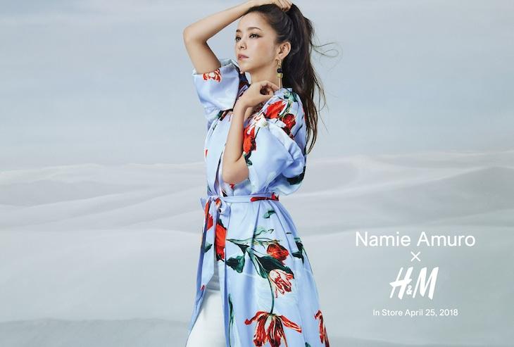 「Namie Amuro × H&M」メインビジュアル
