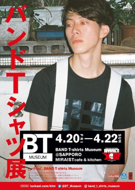 「BAND T-shirts Museum@SAPPORO」キービジュアル