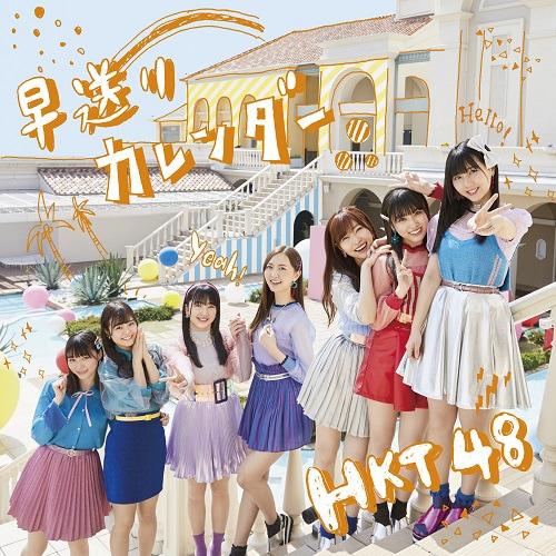 HKT48「早送りカレンダー」TYPE-Aジャケット (c)AKS
