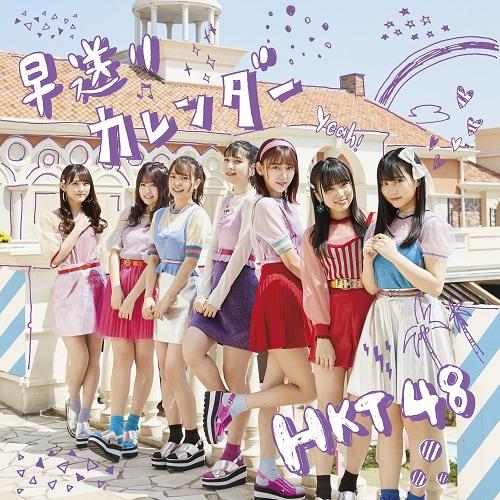 HKT48「早送りカレンダー」TYPE-Bジャケット (c)AKS