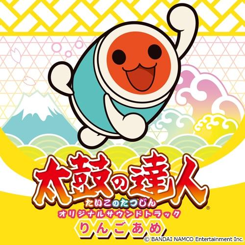 V,A,「太鼓の達人 オリジナルサウンドトラック りんごあめ」ジャケット