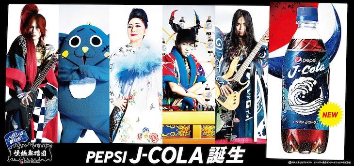 「ペプシ Jコーラ『怪物舞踏団』」ビジュアル
