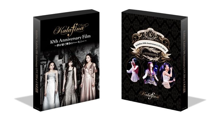 Kalafina「Kalafina 10th Anniversary Film~夢が紡ぐ輝きのハーモニー~」と「Kalafina 10th Anniversary LIVE 2018 at日本武道館」のパッケージ。